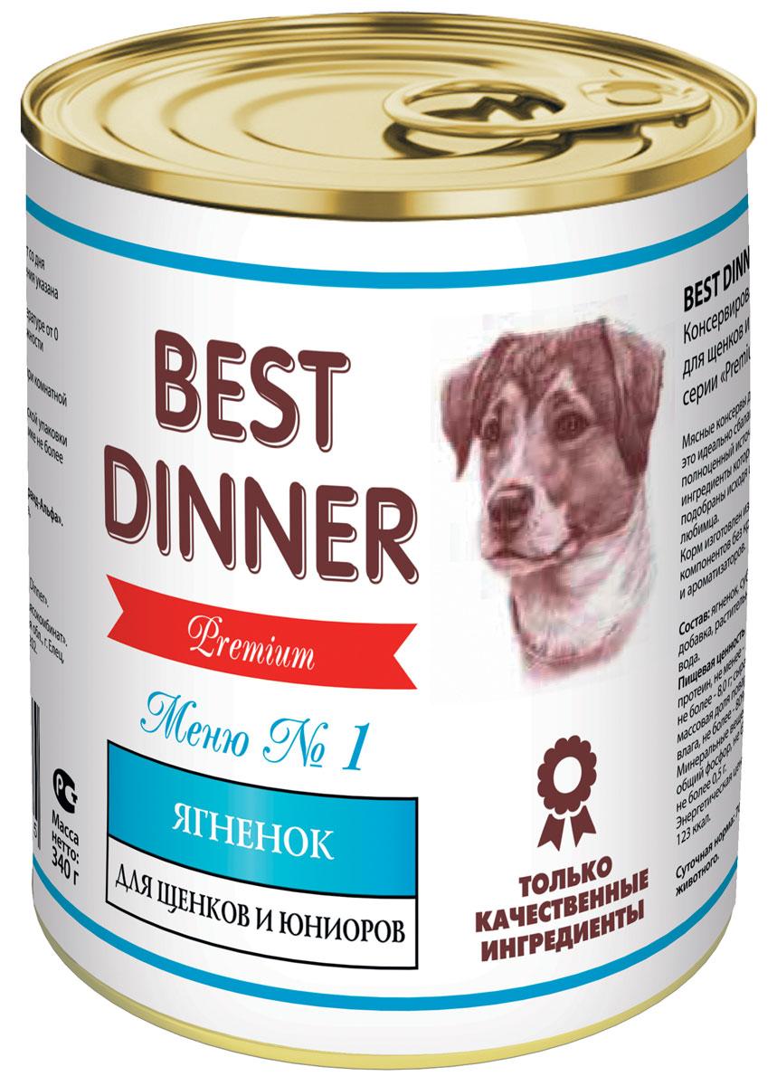 """Консервы Best Dinner """"Меню №1"""" для щенков и юниоров, с ягненком, 340 г 74043"""