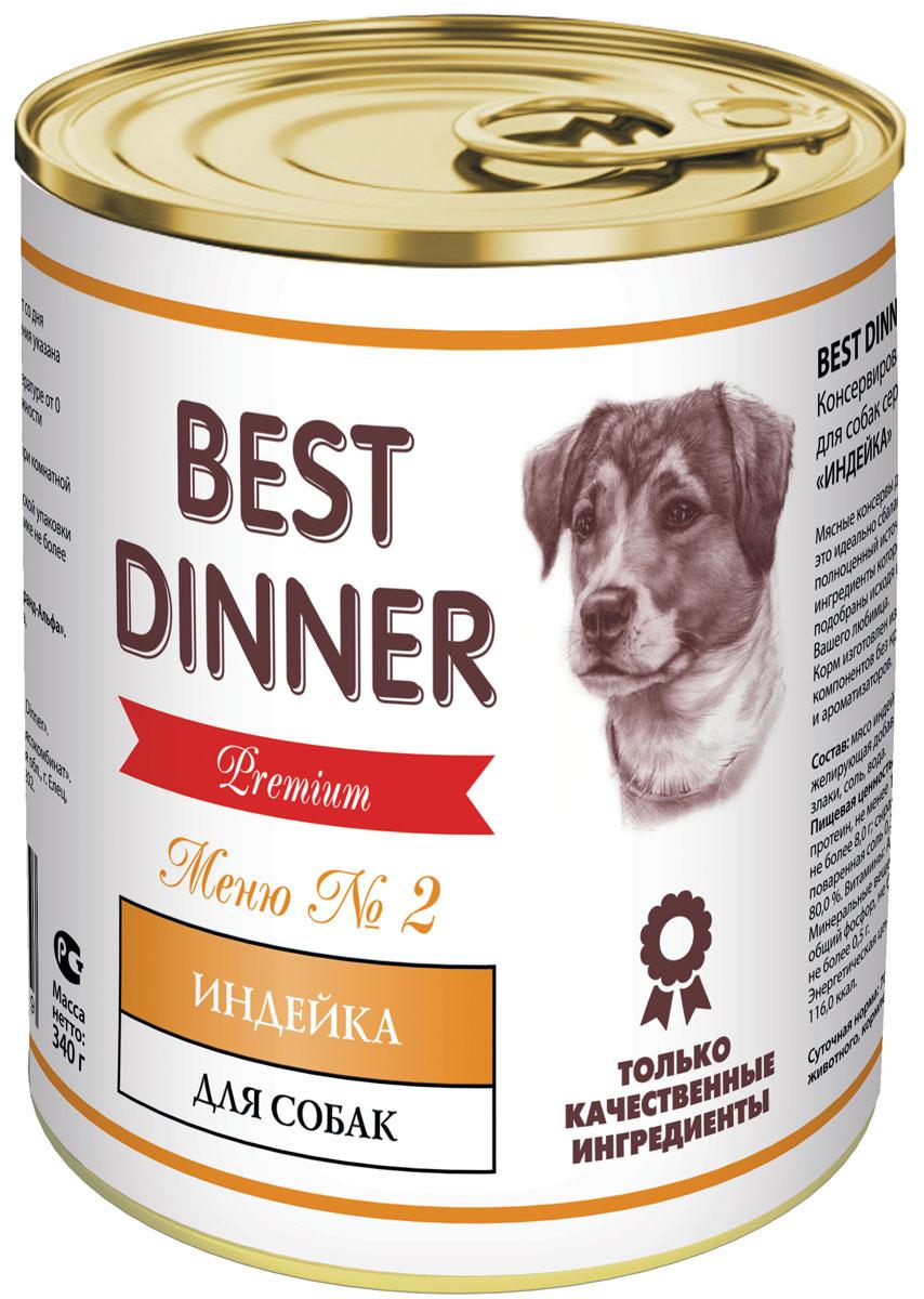 Консервы Best Dinner Меню №2 для собак, с индейкой, 340 г0120710Мясные консервы для собак Best Dinner – это идеально сбалансированный, полноценный источник питания, ингредиенты которого оптимально подобраны исходя из нужд Вашего любимца. Корм изготовлен из натуральных компонентов без красителей, консервантов и ароматизаторов.Состав: мясо индейки, субпродукты, желирующая добавка, растительное масло, злаки, соль, вода.В 100 г содержится: сырой протеин, не менее 11,0 г; сырой жир, не более 8,0 г; сырая зола, не более 2,0 г; поваренная соль 0,3–0,7 г; влага, не более 80,0 %.Минеральные вещества в 100 г продукта: общий фосфор, не более 0,7 г; кальций, не более 0,5 г.Энергетическая ценность 100 г продукта: 116,0 ккал.Условия хранения: при температуре от 0 до 25 °C и относительной влажности воздуха не более 75 %.Рекомендуется употреблять при комнатной температуре.После вскрытия потребительской упаковки продукт хранить в холодильнике не более 2 суток.Суточная норма: 70–90 г на 1 кг веса животного, кормление в два приема.