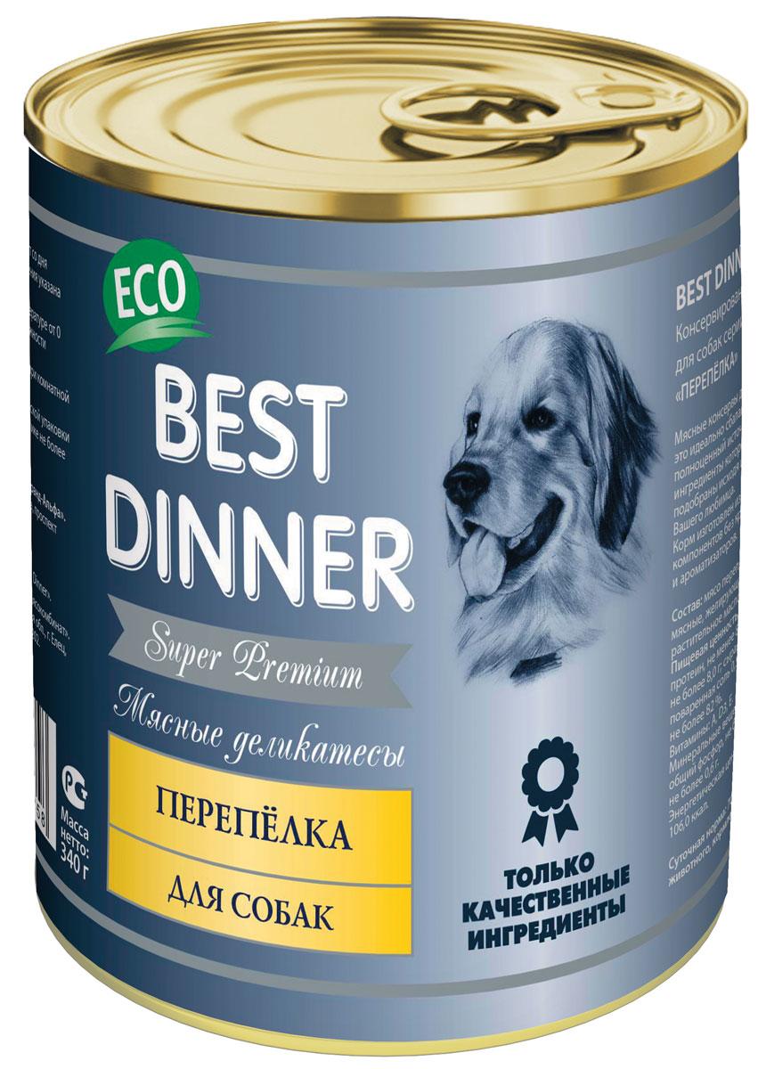 Консервы для собак Best Dinner Мясные деликатесы, с перепелкой, 340 г0120710Идеально сбалансированный по своему составу полноценный источник питания. На основе диетического мяса перепелки, с добавлением витаминно-минерального комплекса. Подходит для собак с чувствительным пищеварением. Состав: мясо перепелиное, субпродукты мясные, желирующая добавка, растительное масло, соль, вода.В 100 г. содержится: сырой протеин, не менее 8,5 г ; сырой жир, не более 8,0 г ; сырая зола, не более 2,0 г ; поваренная соль 0,5 - 0,7 г ; влага, не более 82 %.Витамины: А, D3, Е.Минеральные вещества в 100 г. продукта: общий фосфор, не более 0,5 г ; кальций, не более 0,6 г.