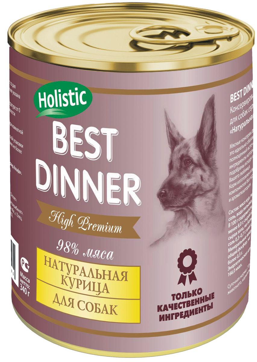 Консервы для собак Best Dinner Премиу, с натуральной курицей, 340 г0120710Мясные консервы для собак Best Dinner – это идеально сбалансированный, полноценный источник питания, ингредиенты которого оптимально подобраны исходя из нужд Вашего любимца. Корм изготовлен из натуральных компонентов без красителей, консервантов и ароматизаторов.Состав: мясо кур, желирующая добавка, соль, вода питьевая.В 100 г содержится: сырой протеин, не менее 8,0 г; сырой жир, не более 16,0 г; сырая зола, не более 2,0 г; поваренная соль 0,3–0,7 г; влага, не более 82 %.Минеральные вещества в 100 г продукта: общий фосфор, не более 0,4 г; кальций, не более 0,3 г.Энергетическая ценность 100 г продукта: 166,0 ккал.Условия хранения: при температуре от 0 до 25 °C и относительной влажности воздуха не более 75 %.Рекомендуется употреблять при комнатной температуре.После вскрытия потребительской упаковки продукт хранить в холодильнике не более 2 суток.Суточная норма: 70–90 г на 1 кг веса животного, кормление в два приема.