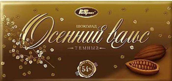 Рот-Фронт Осенний вальс темный шоколад, 100 гРФ02645Сегодня под брендом Рот-Фронт выпускается широкий ассортимент весовой и фасованной карамели, халвы, вафель и драже