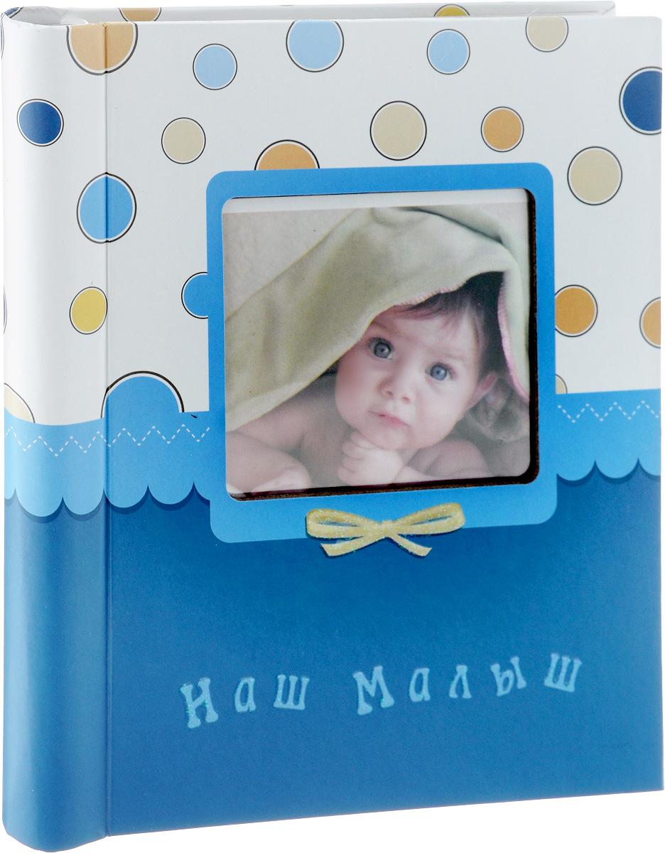 Фотокнига Pioneer Our Baby 9, цвет: голубой, 23 x 28 смUP210DFФотокнига Pioneer Our Baby 3 позволит вам запечатлеть моменты жизни вашего ребенка. Изделие выполнено из картона и плотной бумаги, может быть использована для создания памятного альбома в технике скрапбукинг. В книге находится 20 страниц-анкет для заполнения и рамка для фото. Всего внутри может быть расположено 20 фото. Тип скрепления: спиральФормат фотографий: 23 х 28 смМатериал страниц: бумагаТип страниц: магнитный