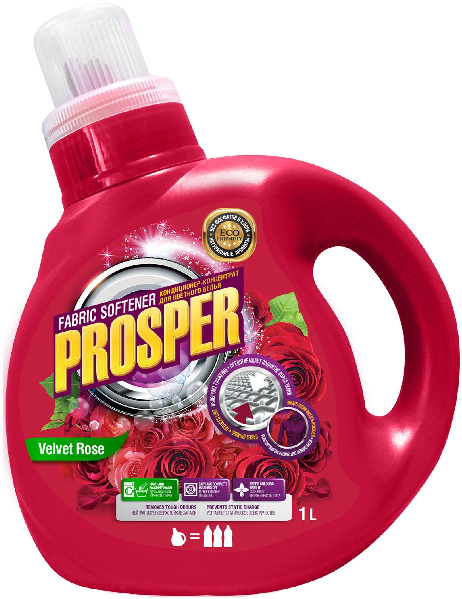 Кондиционер для цветного белья Prosper Бархатная роза, концентрат, 1 л80653- Формула двойной ионизации эффективно удаляет загрязнения различного происхождения, в том числе сложные и застарелые пятна;- Предотвращает усадку и потерю формы изделий;- Не содержит фосфатов и хлора, не вызывает аллергии и раздражения, безопасен для окружающей среды;- Быстро растворяется в теплой и холодной воде, легко вымывается, не оставляет разводов;- Содержит натуральные ароматизаторы, придает тканям легкий цитрусовый аромат;- Экономно расходуется благодаря концентрированному составу;- Предназначен для использования в стиральных машинах любого типа и ручной стирки;- Предотвращает образование накипи.