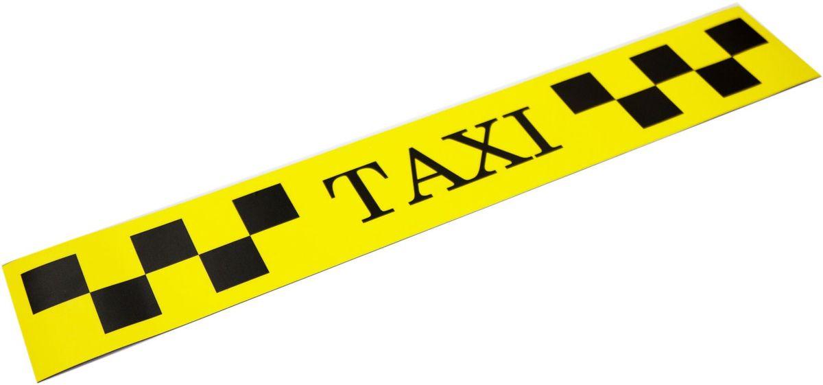 Наклейка-магнит на такси Оранжевый слоник, цвет: желтый, 60 х 10 см, 2 штTM600100YТакси-магнит для притяжения клиентов. В комплекте - 2 шт, выполнены на основе мощного анизотропного магнитного листа. Отлично прилипают, превращают автомобиль в профессиональное такси, увеличивают поток клиентов до 3х раз! Не оставляют следов в отличие от наклеек и могут использоваться многократно. Полосы одинаковой ширины отлично стыкуются на борту автомобиля для создания единой полосы по всей длине.
