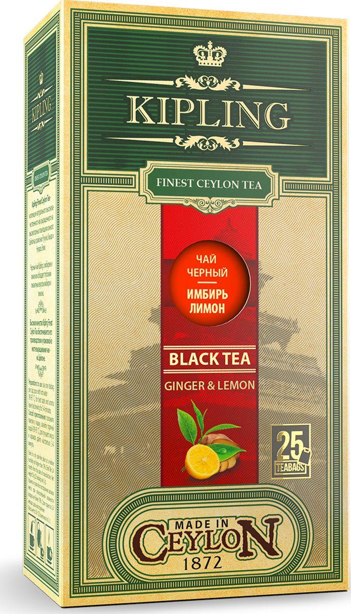 Kipling Ginger Lemon черный чай с имбирем и лимоном в пакетиках, 25 шт0120710Обладает глубоким пикантным вкусом имбиря и лимона.