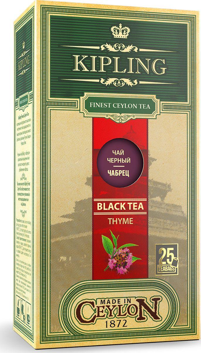Kipling Thyme, черный чай с чабрецом в пакетиках, 25 шт70105Ароматный насыщенный чай золотисто-янтарного цвета с добавлением чабреца. Идеально подойдет для послеобеденного чаепития, поднимет настроение, придаст энергию и бодрость.