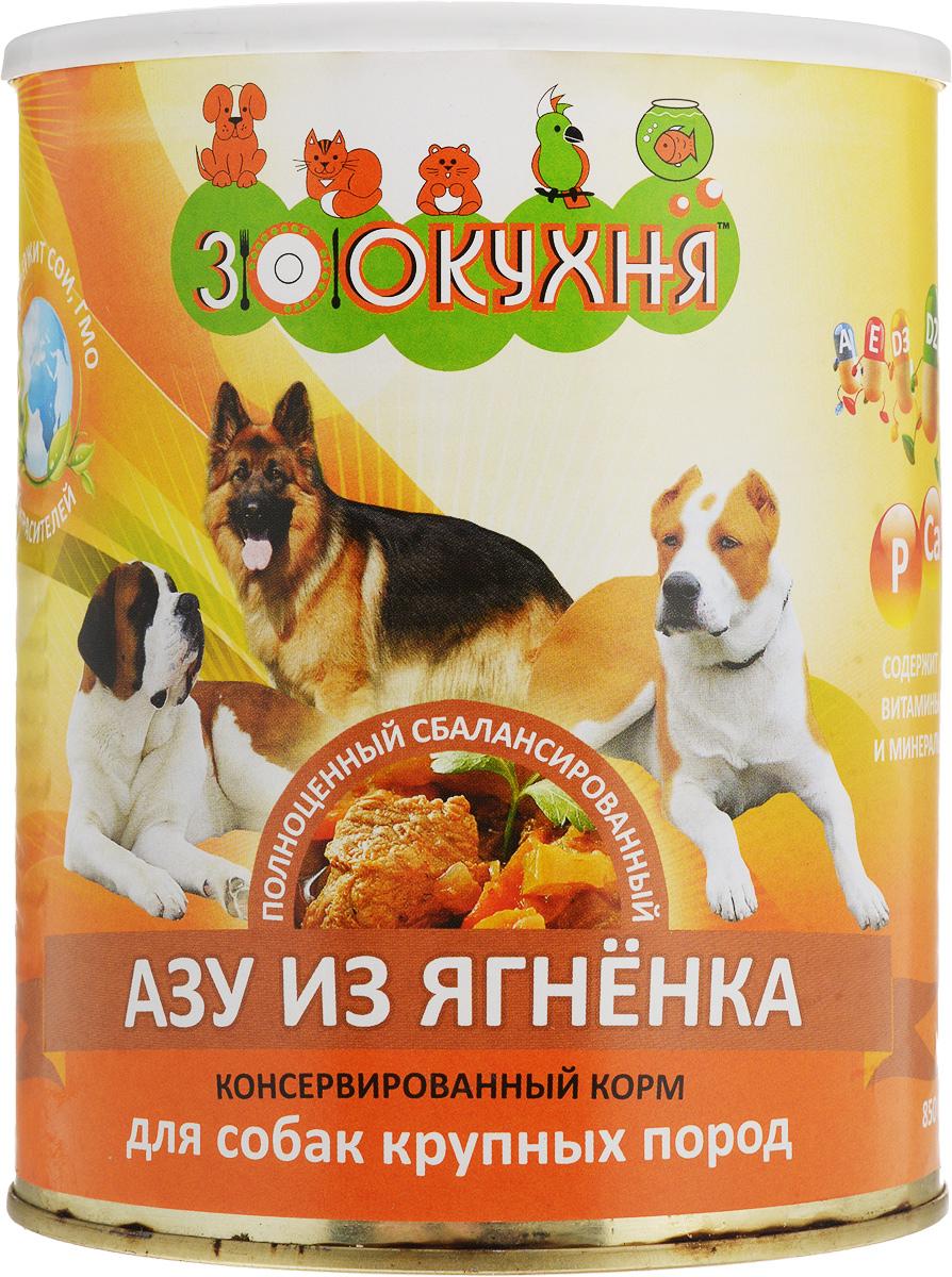Консервы ЗооКухня, для взрослых собак крупных пород, азу из ягненка, 850 г0120710Натуральный корм ЗооКухня предназначен специально для взрослых собак. Сбалансированный полнорационный корм с натуральными мясными ингредиентами, обогащенный витаминами, гарантирует вашей собаке здоровье и хорошее настроение каждый день.Товар сертифицирован.