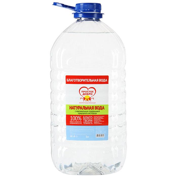 Простое Добро вода питьевая артезианская негазированная, 5 л4610000351208100% прибыли с продаж воды направляется на помощь людям: детским домам, домам престалых, хосписам, людям с ограниченными возможностями.