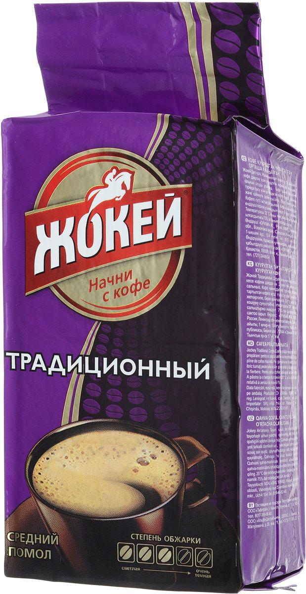 Жокей Традиционный кофе молотый, 250 г0305-26Молотый кофе Жокей Традиционный - густой и насыщенный кофе, с приятной горчинкой и легким сладковатым оттенком. Смесь зерен позволяет создать композицию, адресованную любителям настоящего крепкого кофе. Уважаемые клиенты! Обращаем ваше внимание на то, что упаковка может иметь несколько видов дизайна. Поставка осуществляется в зависимости от наличия на складе.