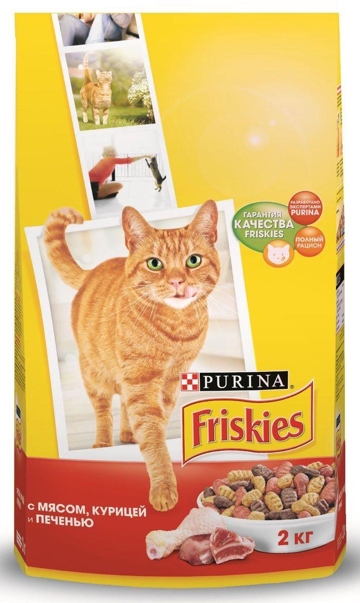 Корм сухой Friskies для взрослых кошек, с мясом, курицей и печенью, 2 кг20882Сбалансированное, полнорационное и вкусное питание для взрослых кошек, изготовленное с использованием ингредиентов высокого качества. МЕ/кг: Витамин А: 12 500; Витамин D3: 1 000, Железо: 47,5; Йод: 1,5; Медь: 9,0; Марганец: 5,0; Цинк: 67; Селен: 0,1. Белок: 30,0%, Жир: 10,0%, Сырая зола: 7,5%, Сырая клетчатка: 2,5%, Кальций: 1,1%, Фосфор: 1,1%