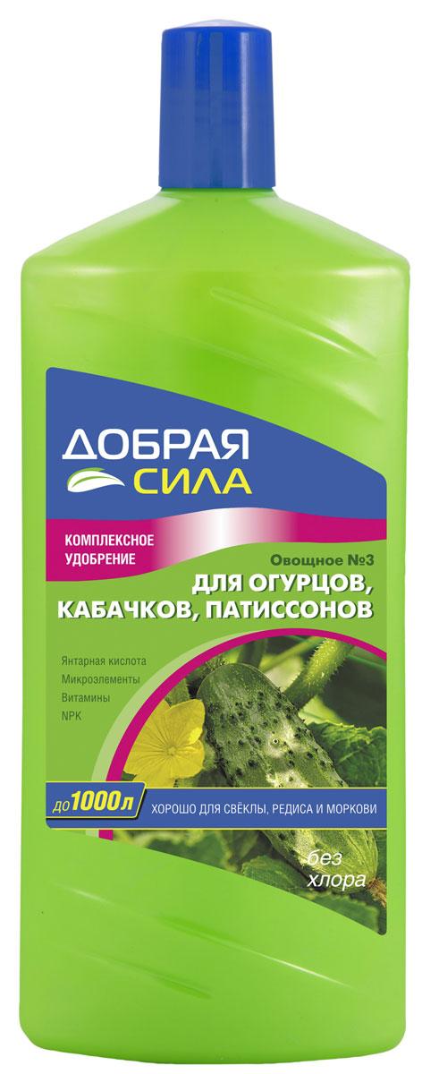 Удобрение комплексное Добрая сила, для огурцов, кабачков, патиссонов, 1 лDS-21-07-003-1Комплексное удобрениие Добрая сила предназначено для огурцов, кабачков, патиссонов. Удобрение обеспечивает сбалансированное питание, стимулирует обильное цветение и образование завязей, увеличивает урожай, оздоравливает корневую систему растений. Не содержит хлора. Экономичный расход: до 1000 литров или 100 ведер раствора. Состав: азот - 3%, фосфор - 2%, калий - 4%, гуматы - 0,3%, железо - 0,02%, марганец - 0,01%, медь - 0,002%, цинк - 0,005%, молибден - 0,001%, бор - 0,005%, кобальт - 0,0005%. Комплекс витаминов: B1, PP. Товар сертифицирован. Стимулятор роста: янтарная кислота. Объем: 1 л. Уважаемые клиенты! Обращаем ваше внимание на возможные изменения в дизайне упаковки. Качественные характеристики товара остаются неизменными. Поставка осуществляется в зависимости от наличия на складе.