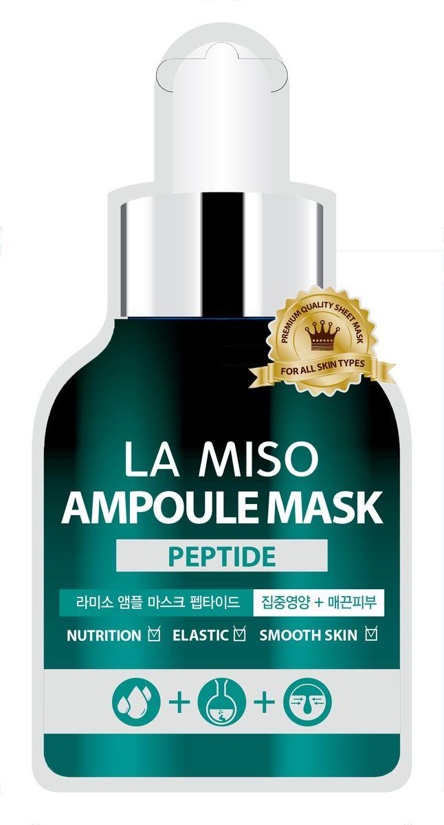 La Miso, Ампульная маска с пептидами, 25 г8809525540457Комплекс пептидов в составе маски (олигопептид-1, трипептид меди-1, ацетил гексапептид-8,SYN-AKE ) восстанавливает микроциркуляцию крови, увеличивает уровень эластичности и упругости кожи, способствует образованию коллагена, борется с морщинами. Экстракт слизи улитки и фильтрат галактомицина восстанавливают поврежденные клетки кожи, а экстракт семян периллы базиликовой придает гладкость и сияние