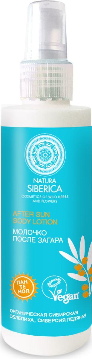 Natura Siberica After Sun Body Lotion Молочко после загара 150 мл086-90-1515Лосьон моментально увлажняет и помогает коже быстрее восстанавливаться после пребывания на солнце благодаря алоэ и арктическому подорожнику, которые успокаивают кожу. Облепиха противостоит образованию свободных радикалов в коже и предотвращает преждевременное старение. Сиверсия ледяная помогает снять красноту при первых признаках ее появления.