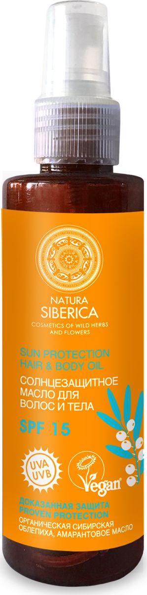 Natura Siberica Sun Protection Hair & Body Oil SPF 15 Солнцезащитное масло для волос и тела 150 мл086-90-1751Универсальное средство создает защитную пленку на коже и волосах, не позволяя вредному UV-излучению проникнуть внутрь. Масло легко распределяется, не оставляя пятен на одежде. Облепиха и амарантовое масло борются со старением кожи, а масло сибирского кедра повышает защитные свойства кожи и волос. Масло сохраняет волосы и кожу от пересыхания на солнце и воздействия морской воды.