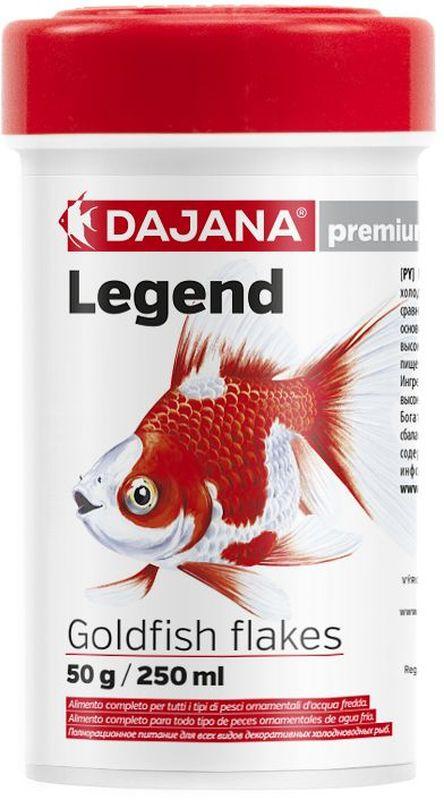 Корм для рыб Dajana Legend Goldfish Flakes, 250 млDP017B1Полнорационный хлопьеобразный корм для золотых рыбок. Корм Legend изготавливается по новой премиум-формуле, ими титующей корм рыб в дикой природе, улучшает пищеварение укрепляет иммунную систему, помогает здоровой окраске рыб, снижает биологическую нагрузку в аквариуме.