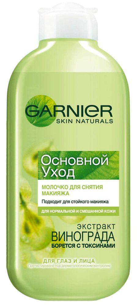 Garnier Молочко для снятия макияжа для лица и глаз Основной Уход, для нормальной и смешанной кожи, 200 млC0003614Благодаря формуле с экстрактом винограда, выводящим токсины, и легкой текстуре, молочко эффективно устраняет загрязнения с поверхности кожи (токсины, макияж, пыль) и не оставляет жирной пленки на лице.Кожа идеально чистая и свежая!