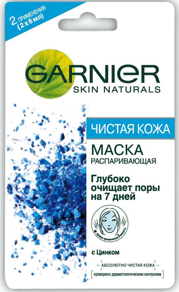 Garnier Маска для лица Чистая Кожа, распаривающая, с цинком, 2 х 6 млБ63002Его формула активирует распаривающее действие при контакте с кожей и освобождает поры от загрязнений и излишков жировых выделений, закупоривающих поры. Благодаря глине и цинку, она сужает поры и очищает кожу.
