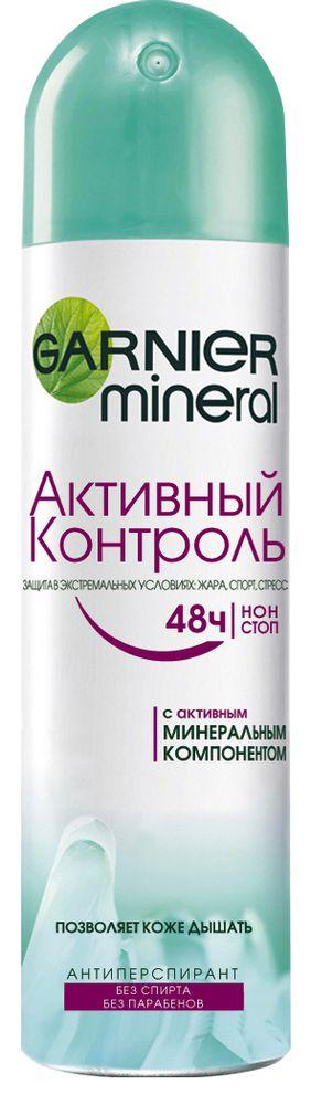 Garnier Дезодорант- антиперспирант спрей Mineral, Активный контроль, защита 48 часов, женский, 150 млC3865315Дезодорант-антиперспирант с активным минеральным компонентом. Защита от потоотделения. Позволяет коже дышать