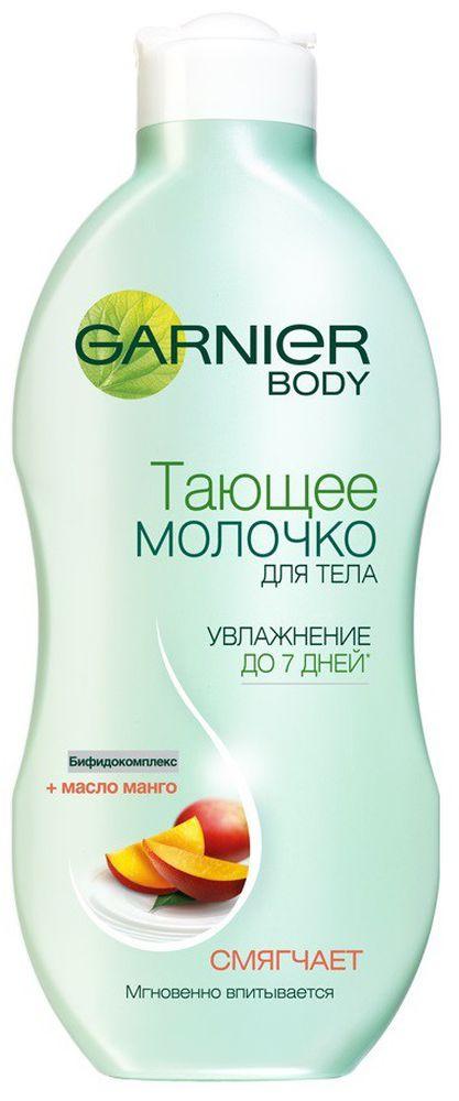 Garnier Тающее молочко для тела, с бифидокомплексом и маслом манго, смягчающее, 250 мл молочко garnier тающее молочко для тела с бифидокомплексом и маслом карите питющее