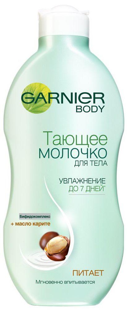 Garnier Тающее молочко для тела, с бифидокомплексом и маслом карите, питающее, 250 млC3599713Тающее молочко для тела с бифидокомплексом и маслом карите защищает и питает кожу, снимает сухость и стянутость.