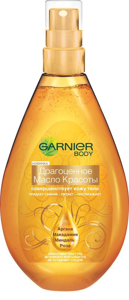 """Garnier Масло-спрей для тела """"Ultimate Beauty, Драгоценное масло красоты"""", увлажняющее, мгновенно впитывается, 150мл C4965600"""