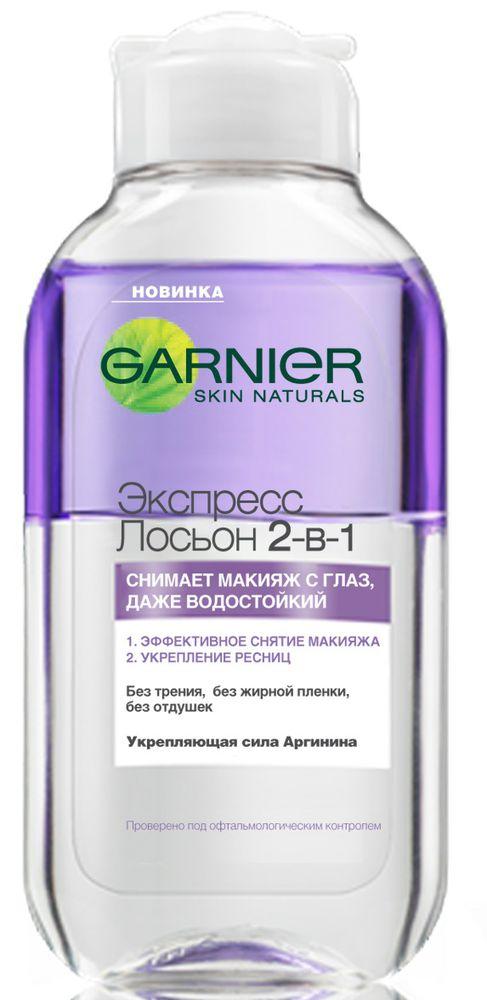 Garnier Экспресс лосьон для снятия макияжа с глаз 2-в-1, 125 млC5260200Средство эффективно и бережно удаляет макияж с глаз и оновременно ухаживает и укрепляет Ваши ресницы. Лосьон полностью удаляет макияж с глаз без лишнего трения. Обогащенный натуральным экстрактом Аргинина Экспресс Лосьон 2-в-1 придает мягкость и здоровый блеск ресницам: ресницы более плотные, густые и крепкие.
