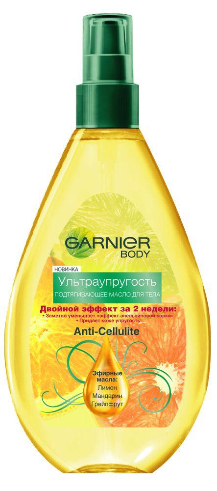 """Garnier Масло для тела """"Ультраупругость"""", придает коже упругость, антицеллюлитное, с эфирными маслами, подходит для массажа, 150 мл"""