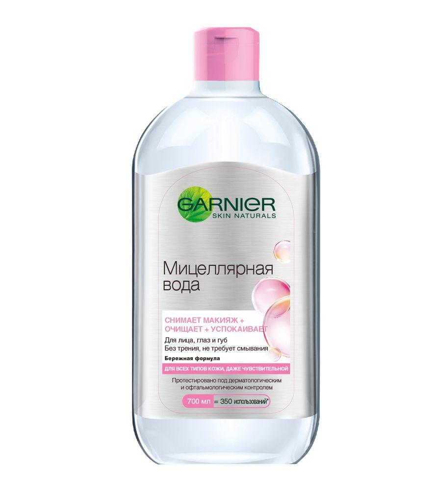Garnier Мицеллярная вода, очищающее средство для лица, для всех типов кожи, 700 млБ63003 мятаВпервые Гарньер представляет очищающее средство с мицеллами, которое одновременно снимает макияж, очищает и успокаивает кожу без лишнего трения. Результат: идеально чистая кожа без лишнего трения. Мягкая формула подходит для любого типа кожи, даже чувствительной.