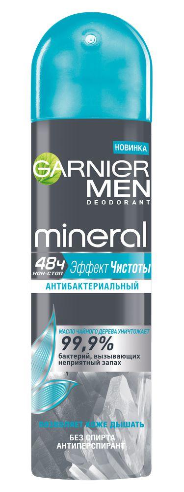 Garnier Дезодорант-антиперспирант спрей Mineral Эффект чистоты мужской, 150 млБ33041_шампунь-барбарис и липа, скраб -черная смородинаАктивная формула с экстрактом чайного дерева уничтожает 99,9% бактерий, вызывающих неприятный запах, а уникальный компонент Минерал Перлит, известный своими абсорбирующими свойствами, обеспечивает максимальную защиту от пота и запаха на 48 часов. Позволяет коже дышать, чтобы сохранить ее гладкой и здоровой.