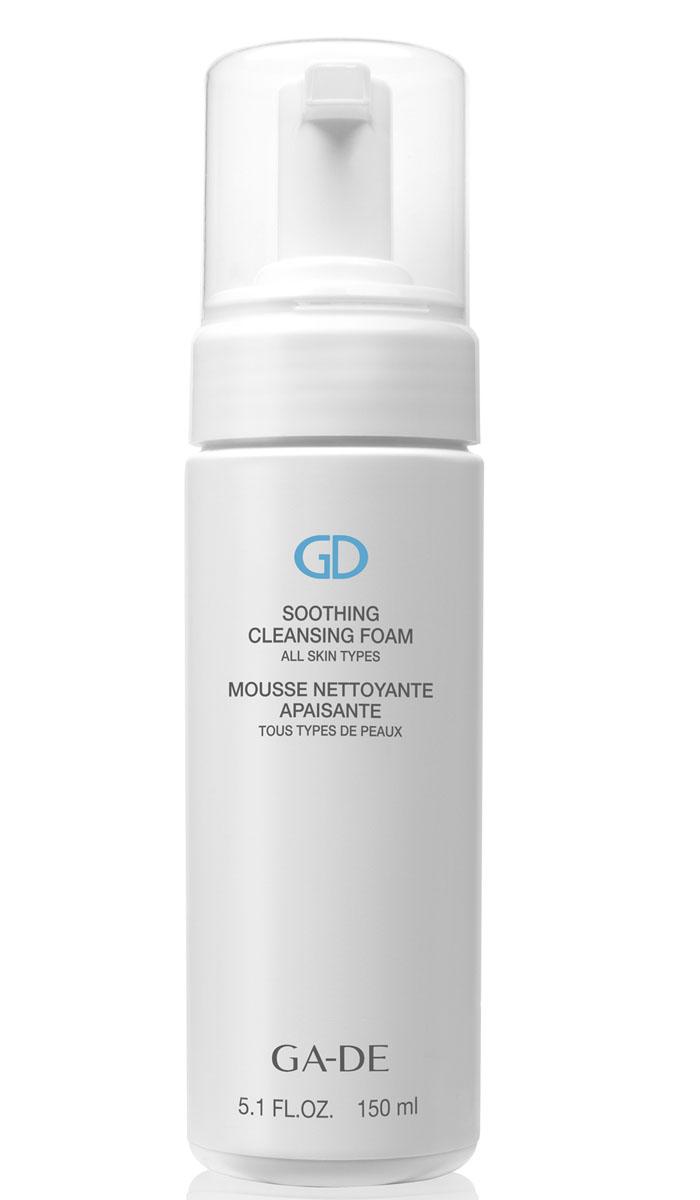 GA-DE Очищающая и успокаивающая пенка Soothing Cleansing Foam (для всех типов кожи ), 150 мл137500000Воздушная пенка SOOTHING CLEANSING FOAM тщательно очищает кожу и снимает макияж. Гиалуроновая кислота и комплекс растений (экстракт мальвы, папайя и ромашки) сохраняют естественное увлажнение кожи, предотвращая обезвоживание кожи. Подходит для всех типов кожи, в том числе для чувствительной.
