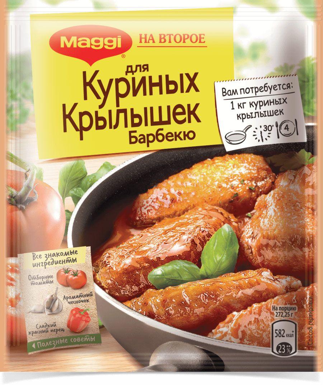 Maggi для крылышек барбекю, 24 г12299346Куриные крылышки барбекю - это вкусное и быстрое решение как для обычного ужина, так и для праздничного стола. Для приготовления вам потребуются всего 1 кг куриных крылышек и 30 минут времени. В состав продукта входят натуральные овощи, травы и специи. Без добавления глутамата и консервантов.