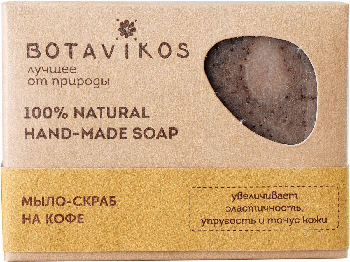 Botavikos мыло-скраб КофеFA-8116-1 White/pinkЭто мыло как крепкий утренний кофе мгновенно пробуждает и заряжает энергией на весь день. Мыло с натуральным кофейным ароматомбережно очищает кожу, делает ее гладкой и глянцевой, возвращает упругость и здоровый вид.