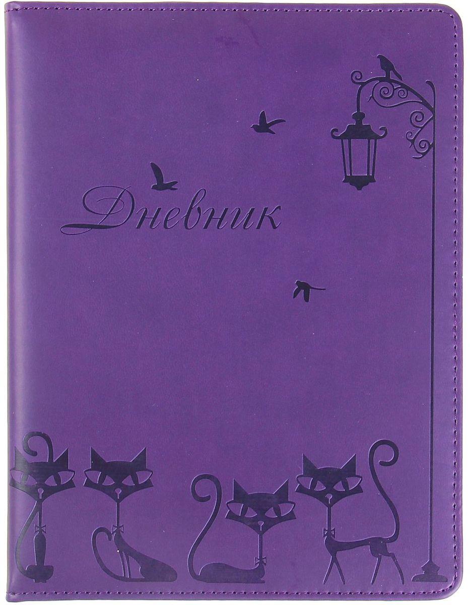 Дневник школьный Кошечки для 5-11 классов цвет фиолетовый1030338