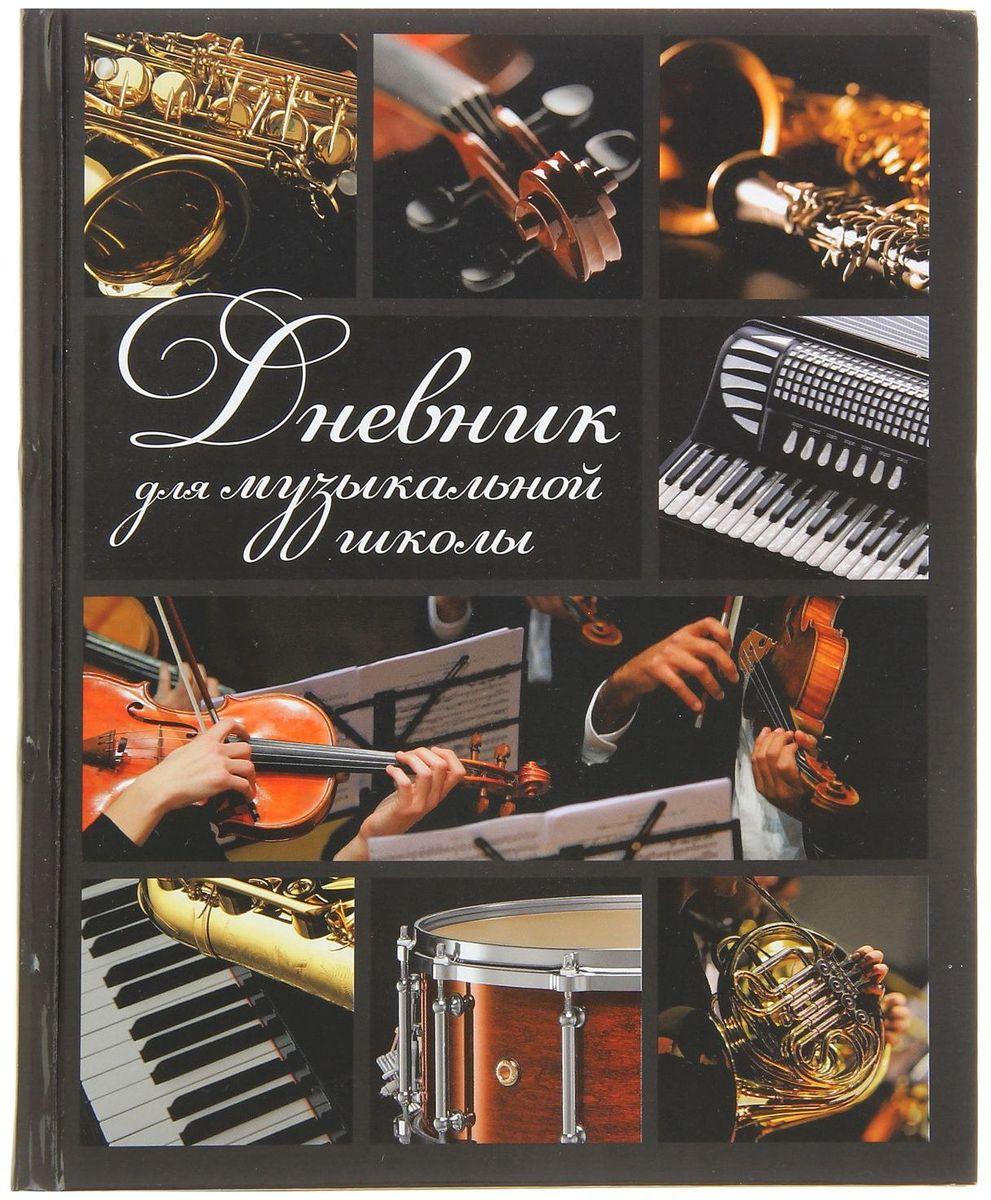Calligrata Дневник для музыкальной школы Коллаж1278789