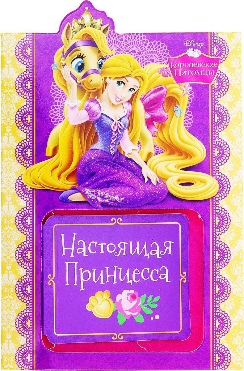 Disney Набор с блокнотом и открыткой Принцессы Рапунцель Настоящая принцесса 20 листов1154286Блокнот в открытке Настоящая принцесса, Принцессы: Рапунцель, 20 листов станет хорошим подарком для маленькой принцессы. Любимые герои диснеевского мультфильма, нарисованные и на открытке, и на каждом листочке маленького блокнота, сделают каждый день девочки чуточку приятней. Ведь так здорово писать заметки и разглядывать очаровательные картинки! Персонажи Disney известны во всем мире. Они обеспечат вам стабильные продажи и высокую прибыль. Приобретите всю линейку по доступным ценам в нашем интернет-магазине.