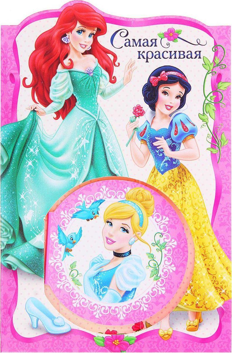Disney Набор с блокнотом и открыткой Принцессы Самая красивая 20 листов1158863Блокнот в открытке Самая красивая, Принцессы, 20 листов станет хорошим подарком для маленькой принцессы. Любимые герои диснеевского мультфильма, нарисованные и на открытке, и на каждом листочке маленького блокнота, сделают каждый день девочки чуточку приятней. Ведь так здорово писать заметки и разглядывать очаровательные картинки! Персонажи Disney известны во всем мире. Они обеспечат вам стабильные продажи и высокую прибыль. Приобретите всю линейку по доступным ценам в нашем интернет-магазине.