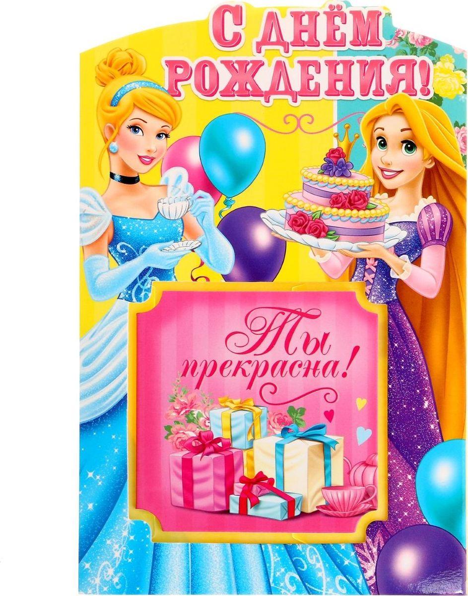 Disney Блокнот Принцессы С Днем рождения 20 листов1284890Писать заметки веселей с Disney! Блокнот в открытке С Днем рождения!, Принцессы, 20 листов — прекрасный подарок для малышей. Любимые герои мультфильмов, нарисованные на открытке и блокнотике, сделают день юного владельца чуточку лучше. Ведь так здорово писать заметки, разглядывая очаровательные картинки! Блокнот 7 х 7 см надежно сохранит список важных дел или контактов, а открытка с личным пожеланием и добрыми словами будет спустя годы радовать подросшего малыша.