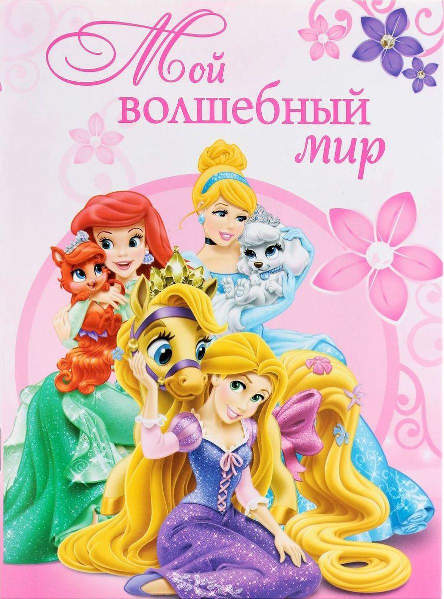 Disney Блокнот-раскраска Принцессы Мой волшебный мир 12 листов34255СМы категорически рекомендуем совмещать приятное… с приятным! Планировать свой день и делать заметки в ярких записных книжках Disney — сплошное удовольствие! Блокнот-раскраска А5 Мой волшебный мир, Принцессы, 12 листов не только поможет вам в делах, но и позволит окунуться в мир творчества. Изделие изготовлено из бумаги отличного качества и имеет индивидуальную упаковку.