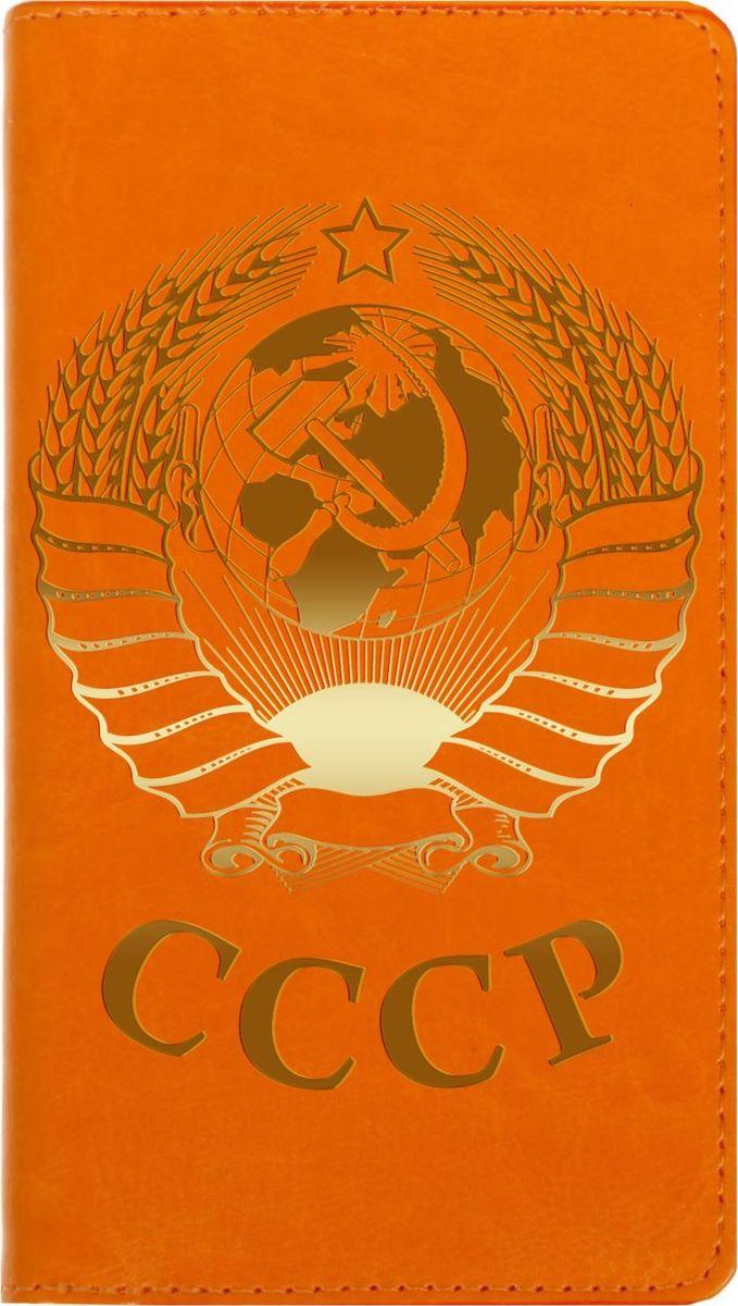 Записная книжка СССР 60 листов1788736Записная книжка на гребне СССР экокожа, 60 листов — это компактное и практичное полиграфическое изделие, предназначенное для заметок. Такой аксессуар прекрасно подойдёт для планирования времени! Преимущества: яркая цветная обложка из экокожи с тиснением сменный бумажный блок разлинованный блок на гребне — 60 листов кармашки для визиток или записок. Данная записная книжка будет вашим незаменимым помощником каждый день. А также это хороший вариант для подарка коллеге.
