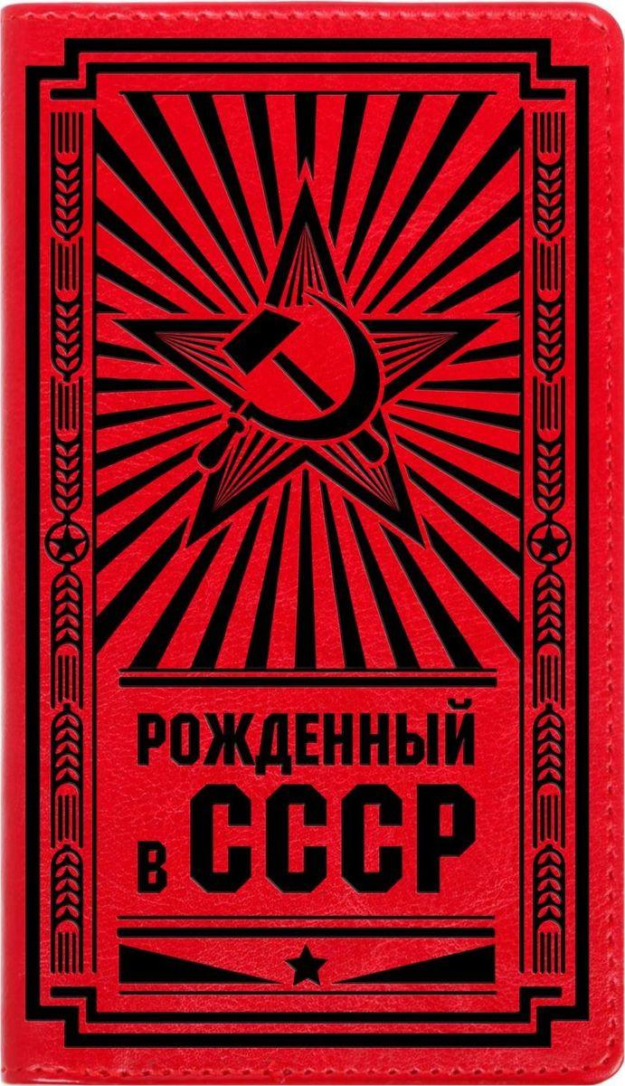 Записная книжка Рожденный в СССР 60 листов1788737Записная книжка на гребне Рожденный в СССР экокожа, 60 листов — это компактное и практичное полиграфическое изделие, предназначенное для заметок. Такой аксессуар прекрасно подойдёт для планирования времени! Преимущества: яркая цветная обложка из экокожи с тиснением сменный бумажный блок разлинованный блок на гребне — 60 листов кармашки для визиток или записок. Данная записная книжка будет вашим незаменимым помощником каждый день. А также это хороший вариант для подарка коллеге.