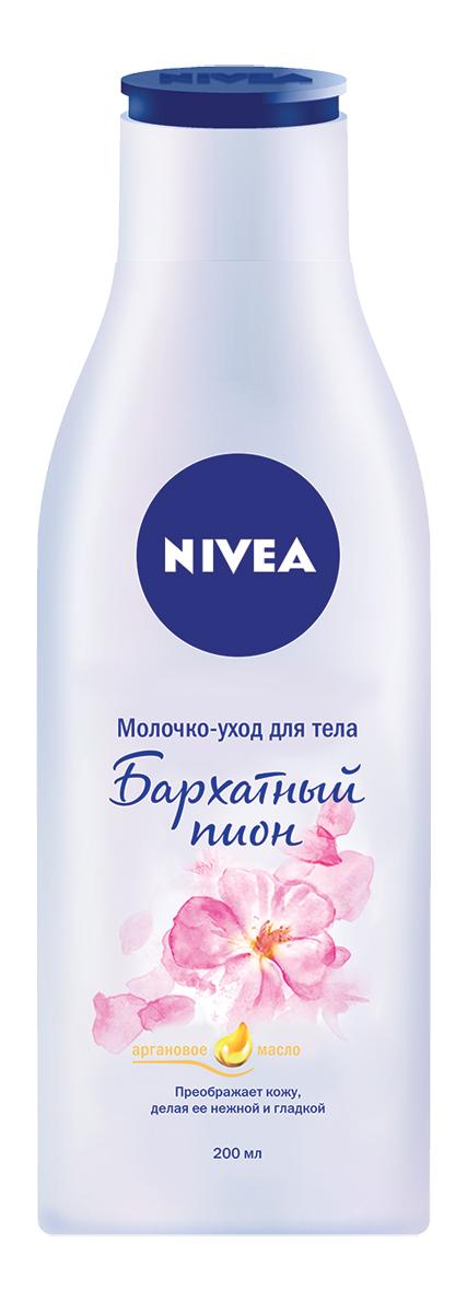 Nivea Молочко-уход для тела Бархатный пион, 200 мл100155403Хочешь побаловать свою кожу? Попробуй новую линейку по уходу за телом от Nivea - молочко для тела с питательными маслами, изысканным цветочным ароматом и маслом Ши для невероятно нежной кожи.