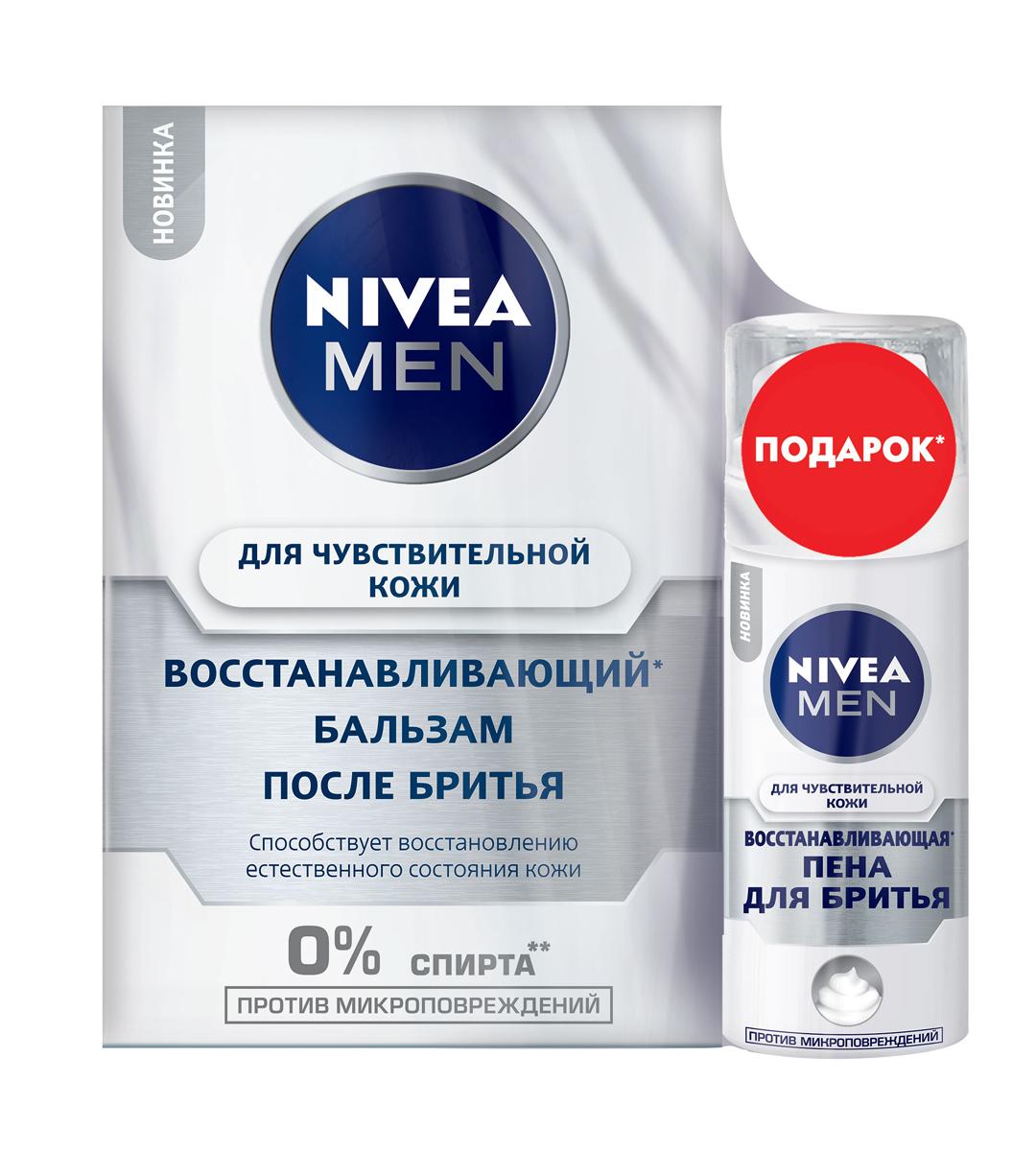 Nivea Бальзам после бритья Восстанавливающий, 100 мл+Мини пена Восстанавливающая, 35мл15032029Бальзам после бритья быстро восстанавливает микроповреждения кожи. Ромашка Обладает сильным заживляющим и успокаивающим свойством. Солодка Ликохалкон А» является основным ингредиентом экстракта солодки и является самым эффективным противовоспалительным ингредиентом в уходе за кожей. Мини-пена в подарок!