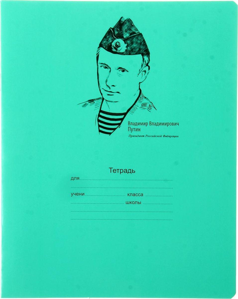 BG Тетрадь Президент 12 листов в линейку1104008Знаменитые зеленки до сих пор пользуются огромным спросом со времен советского союза, ведь они изготавливаются по такой же технологии: белоснежные листы, голубая клетка и, конечно, знаменитая зеленая обложка. Отличаются качеством внутреннего блока, который полностью соответствует нормам и необходимым параметрам для школьной продукции. На таких тетрадях выросло не одно поколение юных пионеров, пусть и ваш ребенок получает только хорошие оценки в тетрадках с зеленой обложкой.