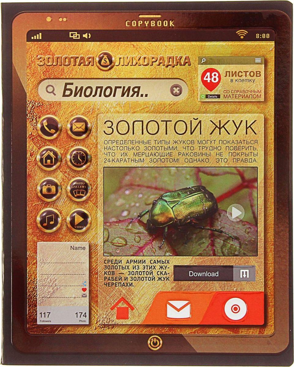 ПЗБФ Тетрадь Золотая лихорадка-2 Биология 48 листов в клетку 1404187
