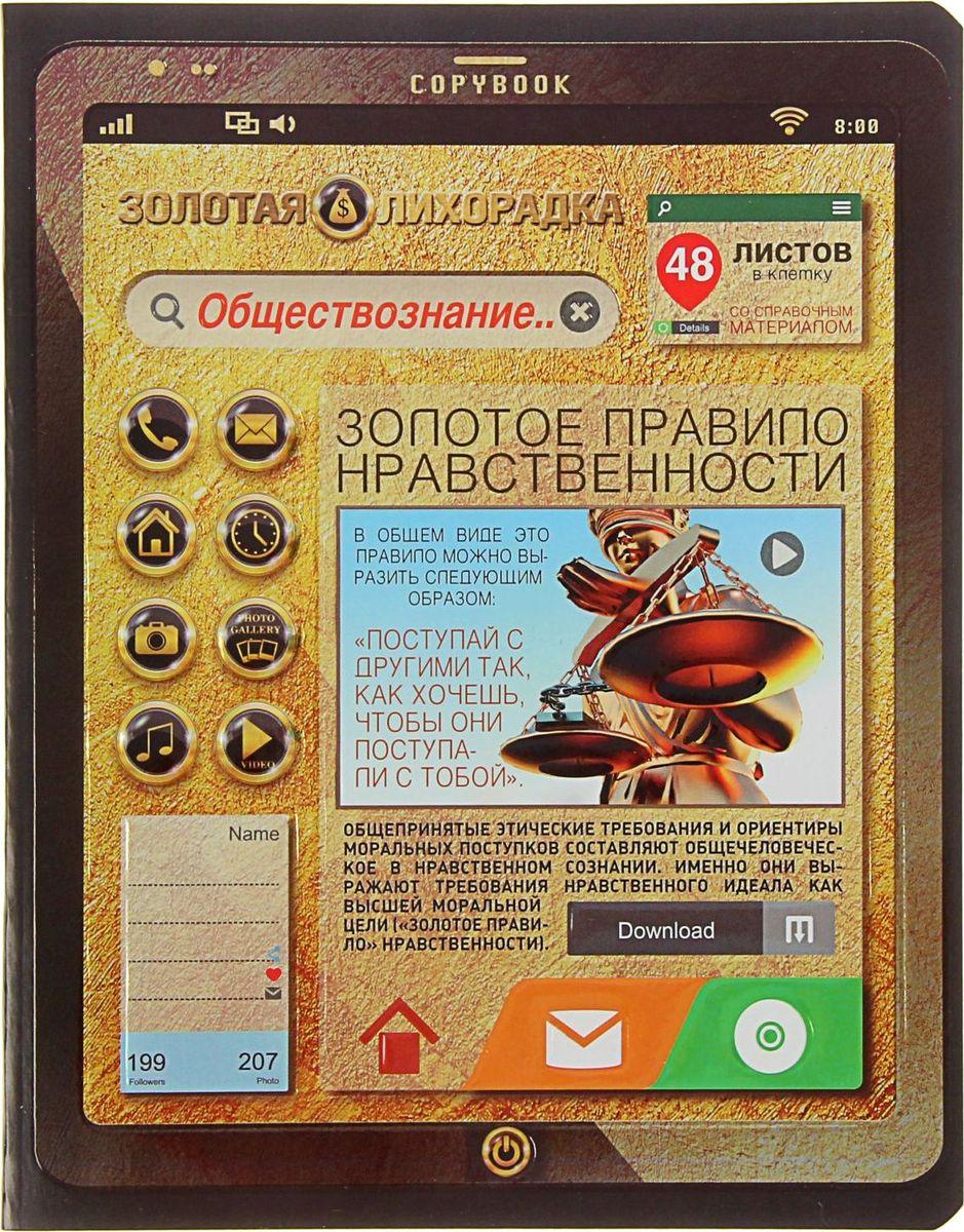 ПЗБФ Тетрадь Золотая лихорадка-2 Обществознание 48 листов в клетку 1404192