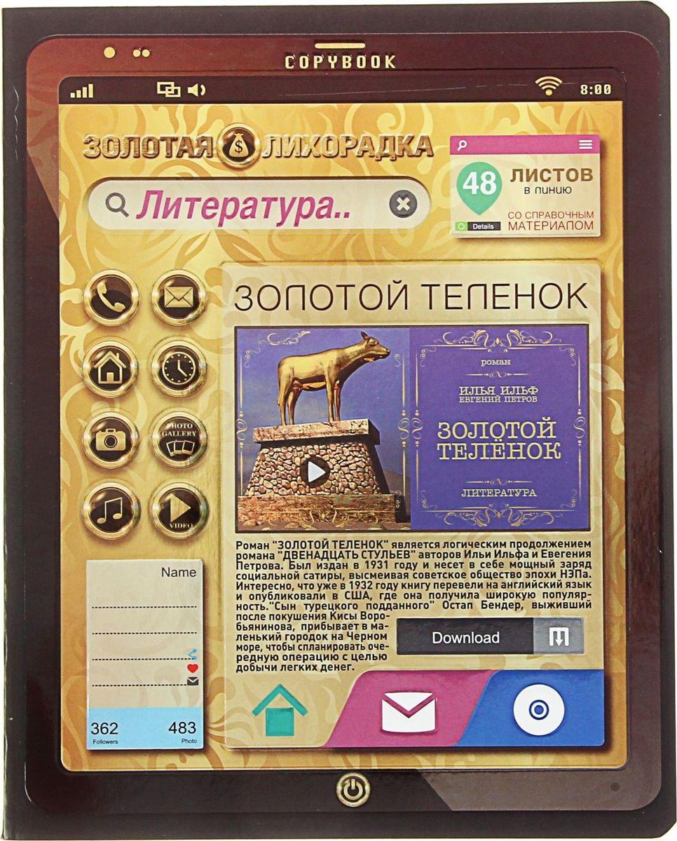 ПЗБФ Тетрадь Золотая лихорадка-2 Литература 48 листов в линейку 1404195