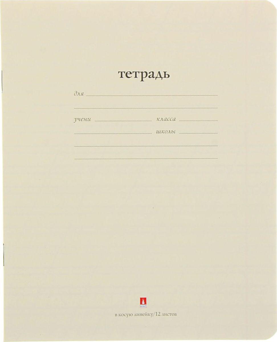 Альт Тетрадь Народная 12 листов в косую линейку цвет бежевый1426720