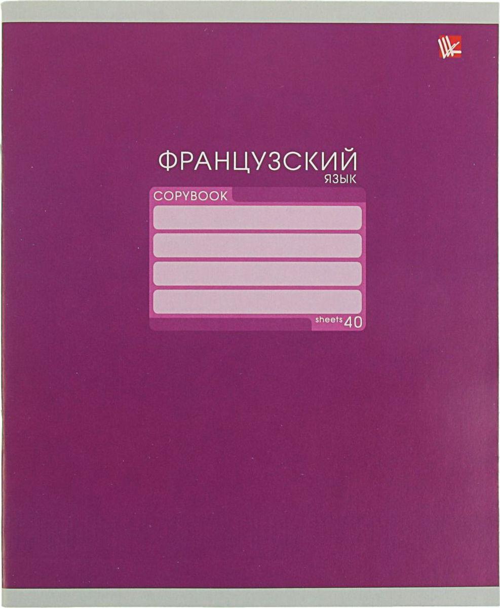 Эксмо Тетрадь Однотонная серия Французский язык 40 листов в клетку2174087