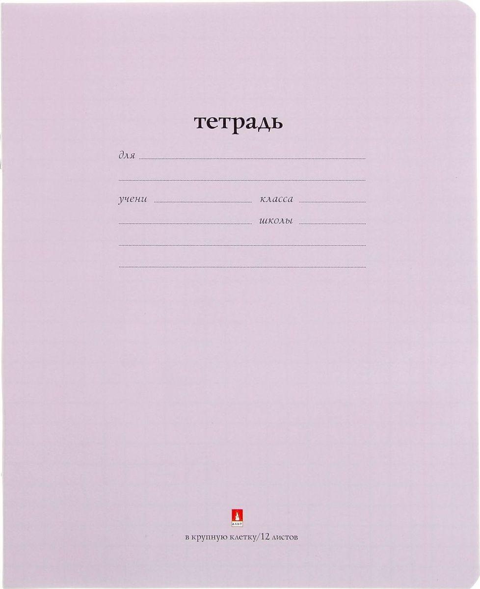 Альт Тетрадь Народная 12 листов в крупную клетку цвет сиреневый2365150