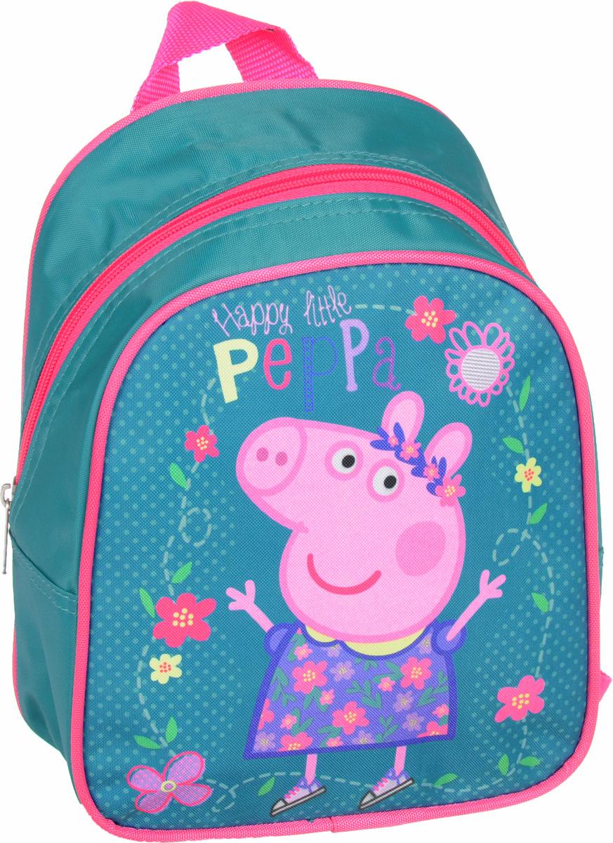 Peppa Pig Рюкзак дошкольный цвет бирюзовый32041Рюкзак дошкольный Peppa Pig – это красивый и удобный аксессуар для вашего ребенка. В его внутреннем отделении на молнии легко поместятся не только игрушки, но даже тетрадка или книжка. Благодаря регулируемым лямкам, рюкзачок подходит детям любого роста. Удобная ручка помогает носить аксессуар в руке или размещать на вешалке. Износостойкий материал с водонепроницаемой основой и подкладка обеспечивают изделию длительный срок службы и помогают держать вещи сухими в дождливую погоду. Аксессуар декорирован ярким принтом (сублимированной печатью), устойчивым к истиранию и выгоранию на солнце.